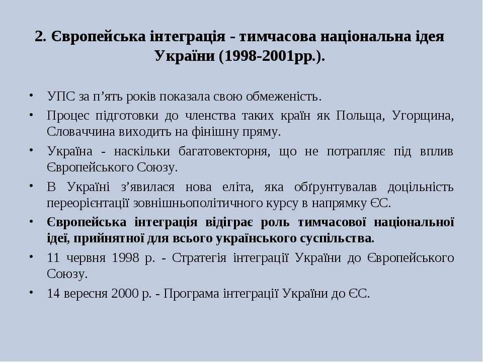 2. Європейська інтеграція - тимчасова національна ідея України (1998-2001рр.)...