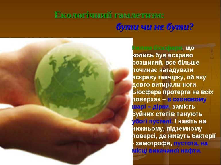 Екологічний гамлетизм: бути чи не бути? Килим біосфери, що колись був яскраво...