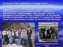 Очистка узбережжя Чорного моря. 31 жовтня 2004 прибережні громади шести Чорно...