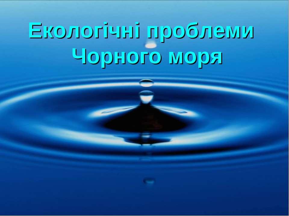 Екологічні проблеми Чорного моря
