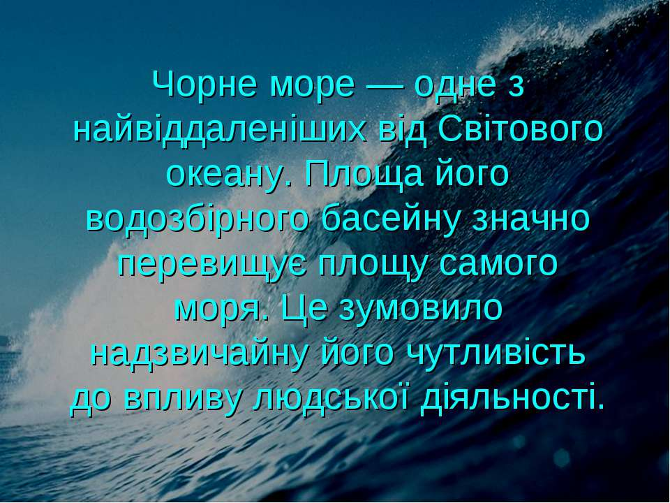 Чорне море — одне з найвіддаленіших від Світового океану. Площа його водозбір...