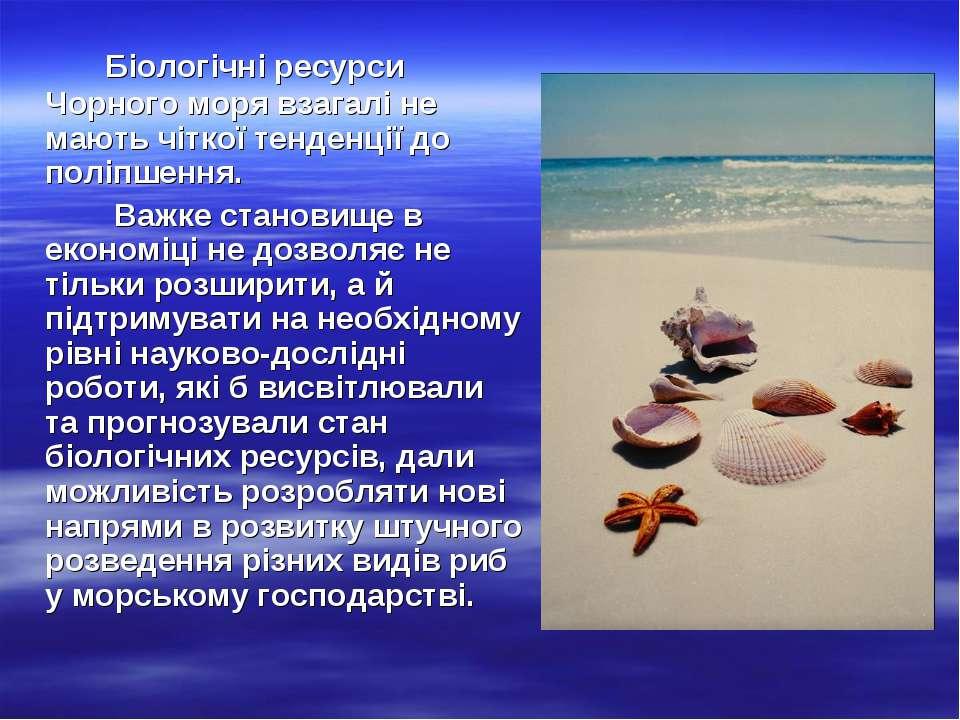 Біологічні ресурси Чорного моря взагалі не мають чіткої тенденції до поліпшен...
