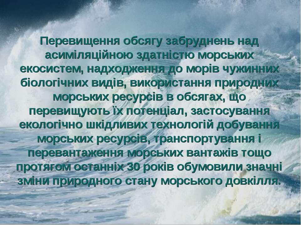 Перевищення обсягу забруднень над асиміляційною здатністю морських екосистем,...