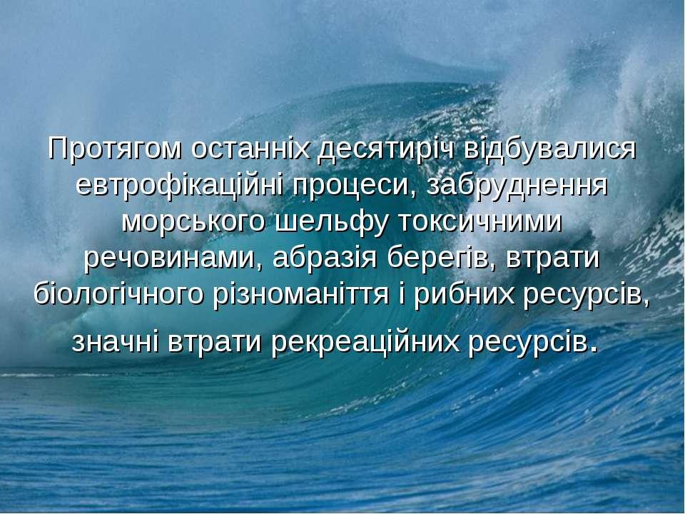 Протягом останніх десятиріч відбувалися евтрофікаційні процеси, забруднення м...