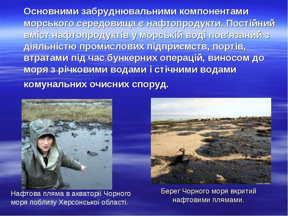 Берег Чорного моря вкритий нафтовими плямами. Основними забруднювальними комп...