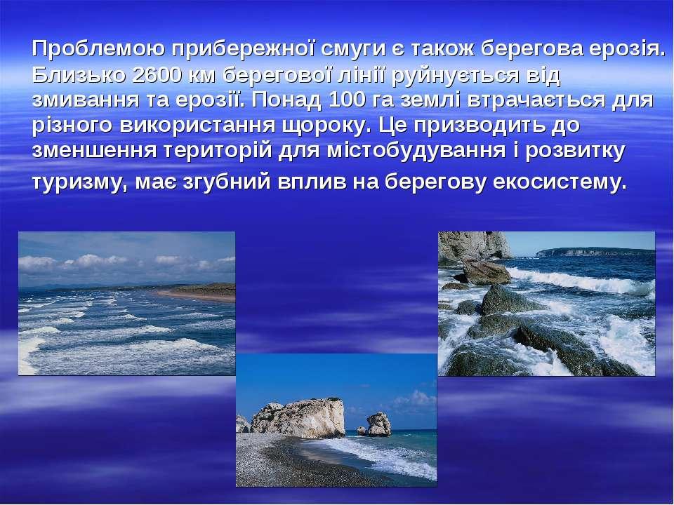 Проблемою прибережної смуги є також берегова ерозія. Близько 2600 км берегово...