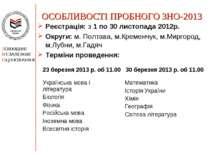 ОСОБЛИВОСТІ ПРОБНОГО ЗНО-2013 Реєстрація: з 1 по 30 листопада 2012р. Округи: ...