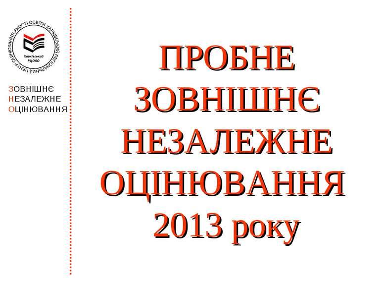 ПРОБНЕ ЗОВНІШНЄ НЕЗАЛЕЖНЕ ОЦІНЮВАННЯ 2013 року