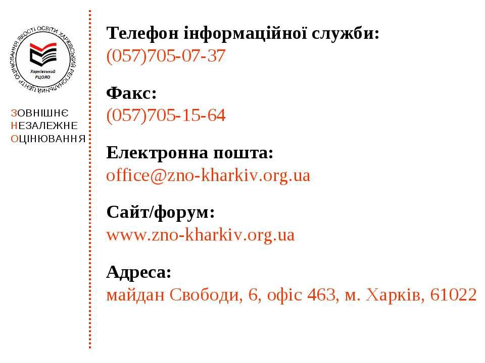 Телефон інформаційної служби: (057)705-07-37 Факс: (057)705-15-64 Електронна ...