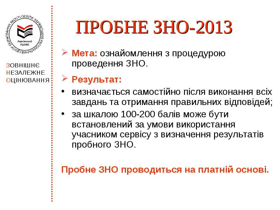 ПРОБНЕ ЗНО-2013 Мета: ознайомлення з процедурою проведення ЗНО. Результат: ви...