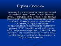Період «Застою» назва одної з останніх фаз існуваннярадянської економічноїт...