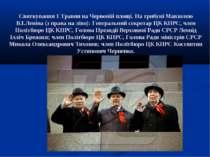 Святкування 1 Травня на Червоній площі. На трибуні Мавзолею В.І.Леніна (з пра...