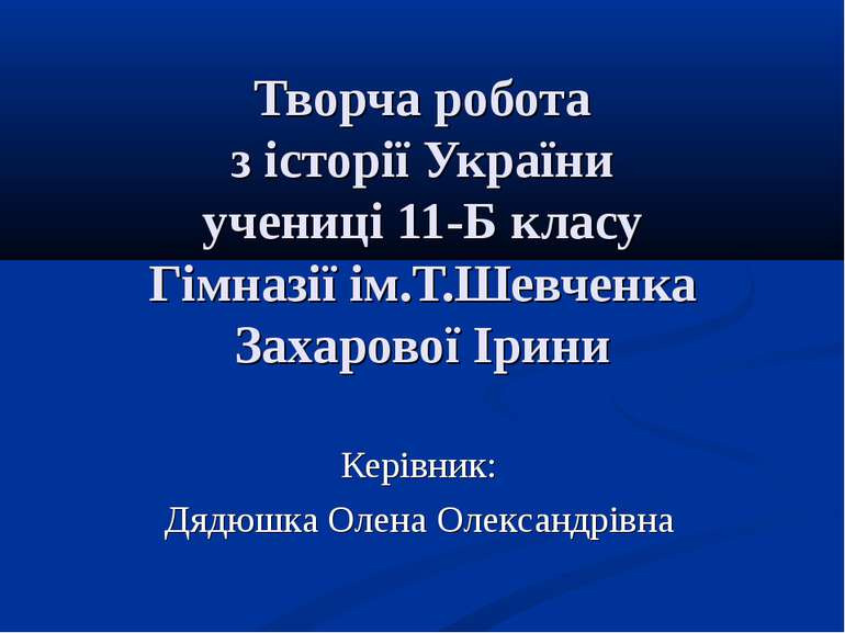 Творча робота з історії України учениці 11-Б класу Гімназії ім.Т.Шевченка Зах...