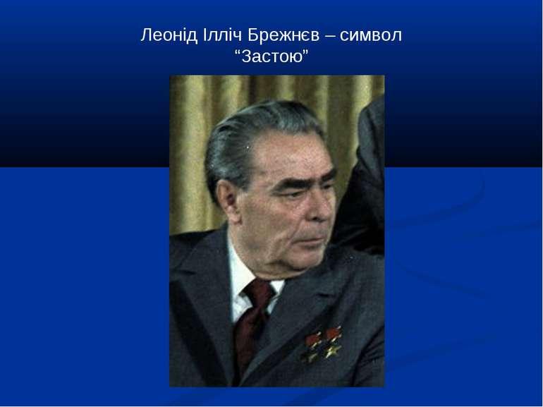 """Леонід Ілліч Брежнєв – символ """"Застою"""""""