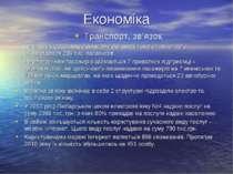 Економіка Транспорт, зв'язок На протязі 2010 року послугами автомобільного тр...