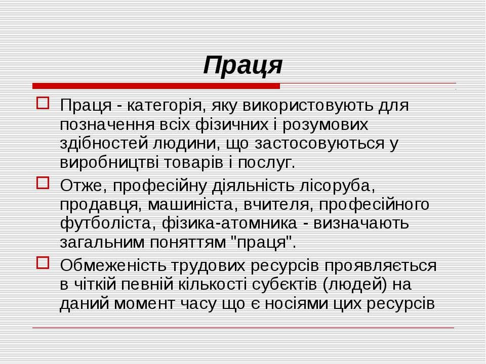 Праця Праця - категорія, яку використовують для позначення всіх фізичних і ро...