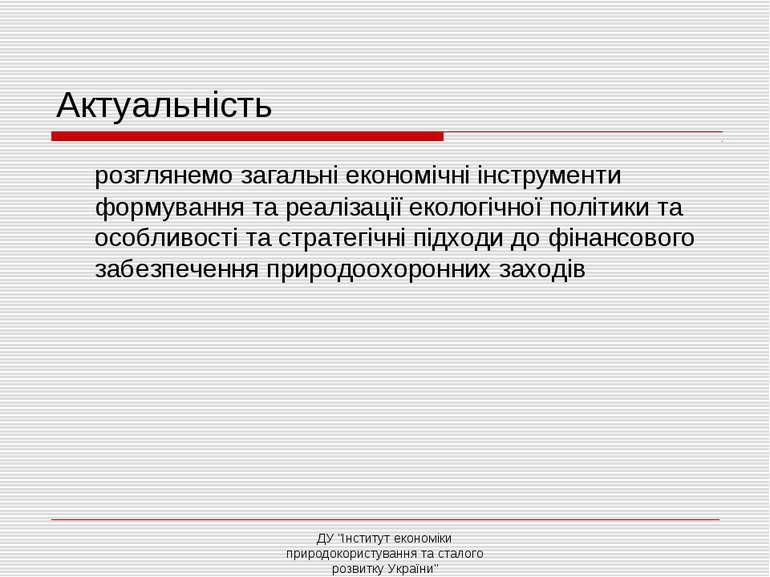 """ДУ """"Інститут економіки природокористування та сталого розвитку України"""" Актуа..."""