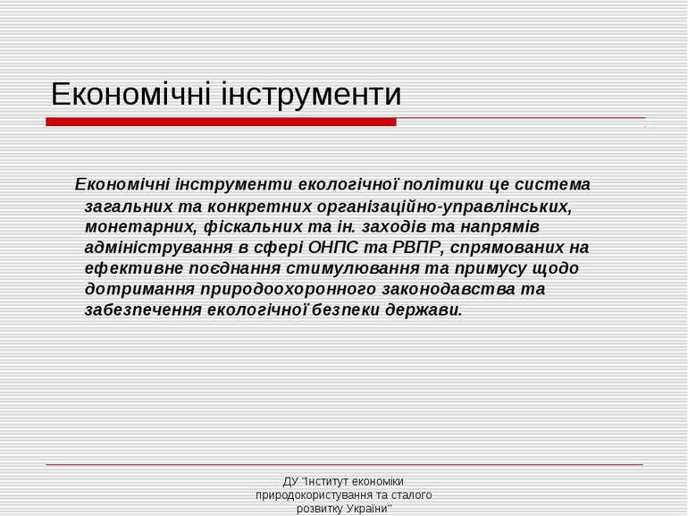 """ДУ """"Інститут економіки природокористування та сталого розвитку України"""" Еконо..."""