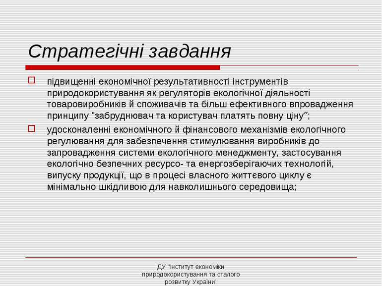 """ДУ """"Інститут економіки природокористування та сталого розвитку України"""" Страт..."""