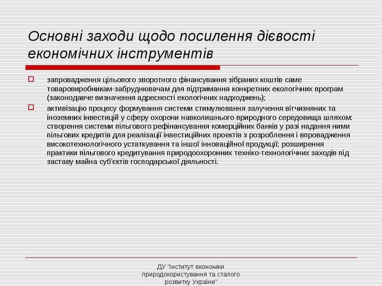 Основні заходи щодо посилення дієвості економічних інструментів запровадження...