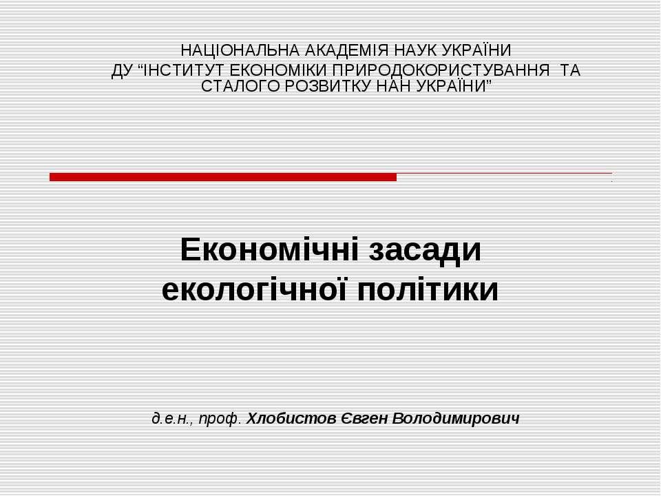 Економічні засади екологічної політики д.е.н., проф. Хлобистов Євген Володими...