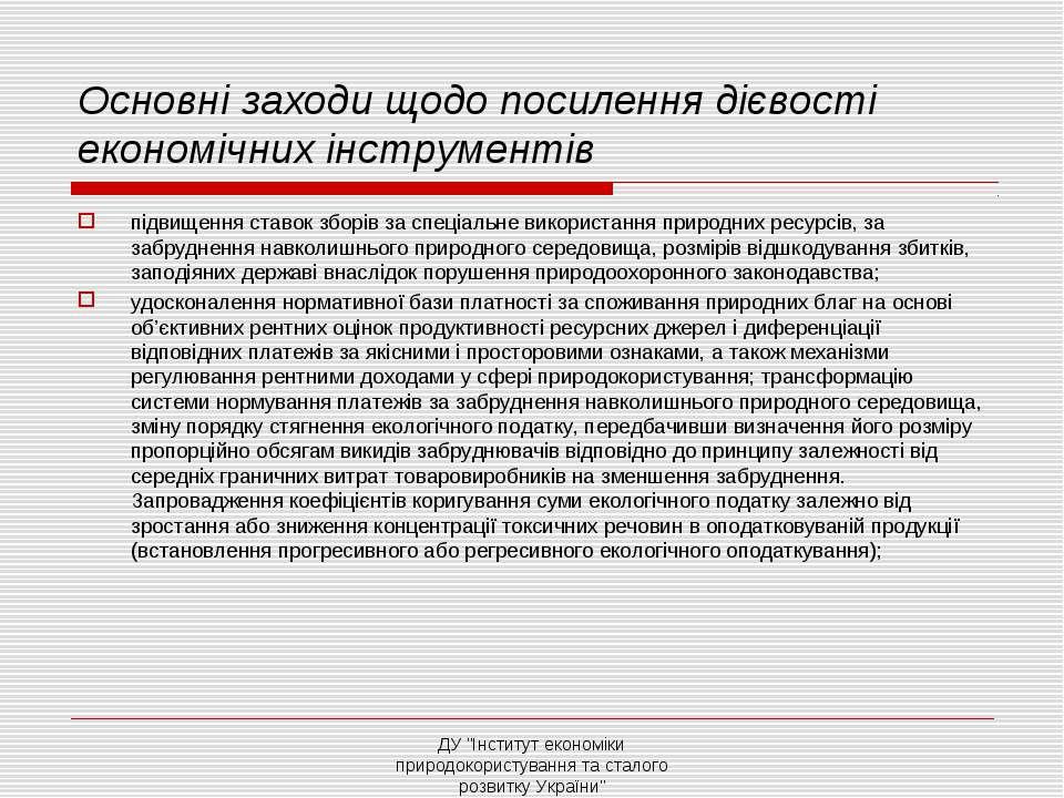 """ДУ """"Інститут економіки природокористування та сталого розвитку України"""" Основ..."""