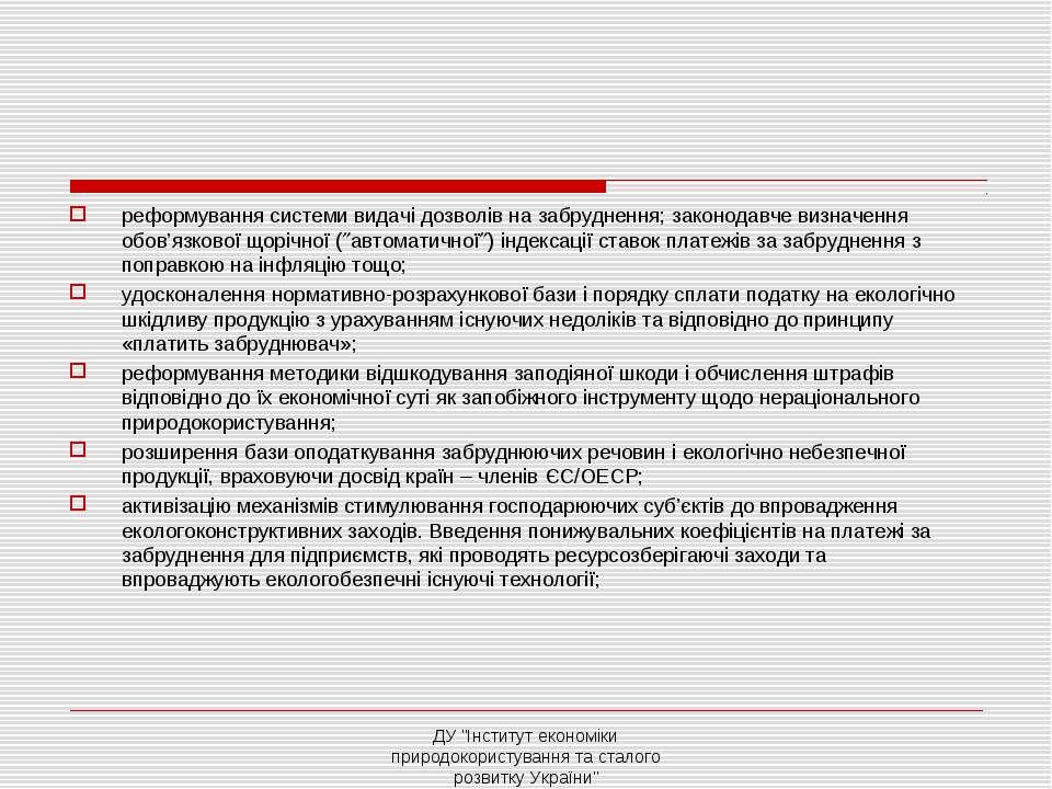 """ДУ """"Інститут економіки природокористування та сталого розвитку України"""" рефор..."""