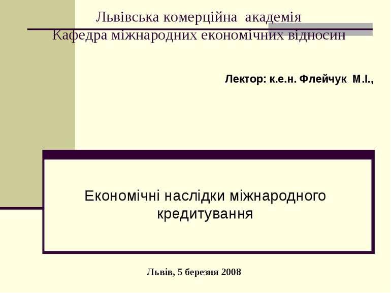 Економічні наслідки міжнародного кредитування Львівська комерційна академія К...