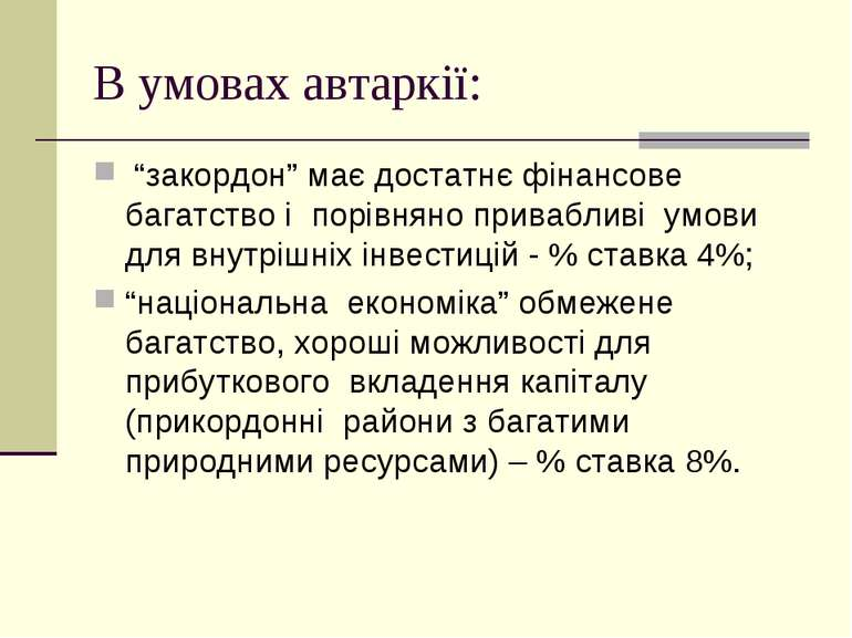 """В умовах автаркії: """"закордон"""" має достатнє фінансове багатство і порівняно пр..."""