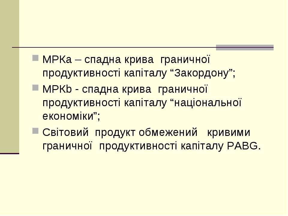 """МРКа – спадна крива граничної продуктивності капіталу """"Закордону""""; МРКb - спа..."""