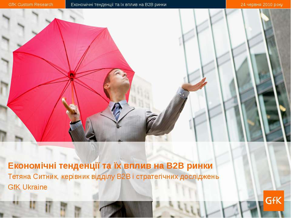 Економічні тенденції та їх вплив на В2В ринки Тетяна Ситник, керівник відділу...