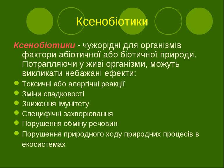 Ксенобіотики Ксенобіотики - чужорідні для організмів фактори абіотичної або б...