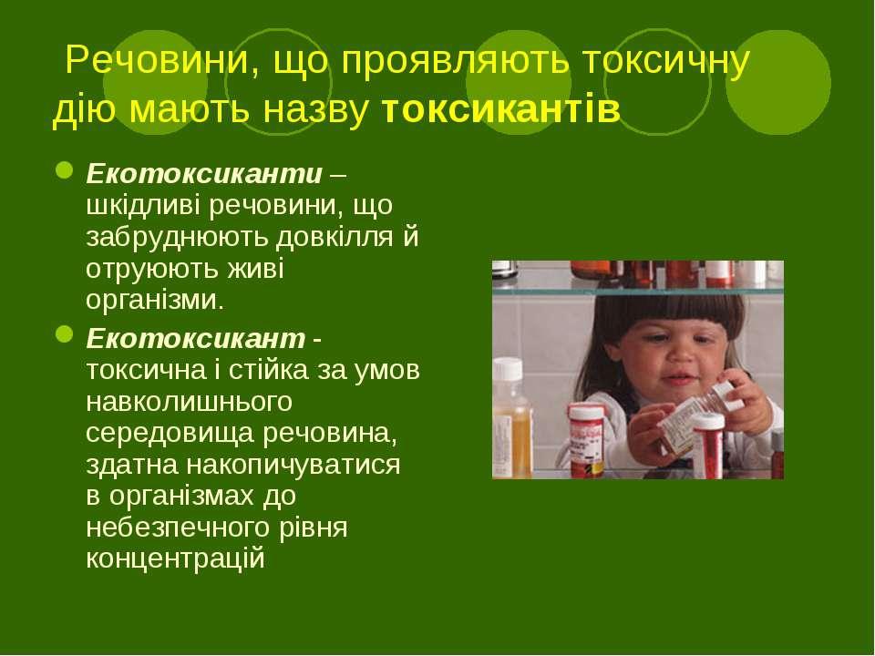 Речовини, що проявляють токсичну дію мають назву токсикантів Екотоксиканти – ...