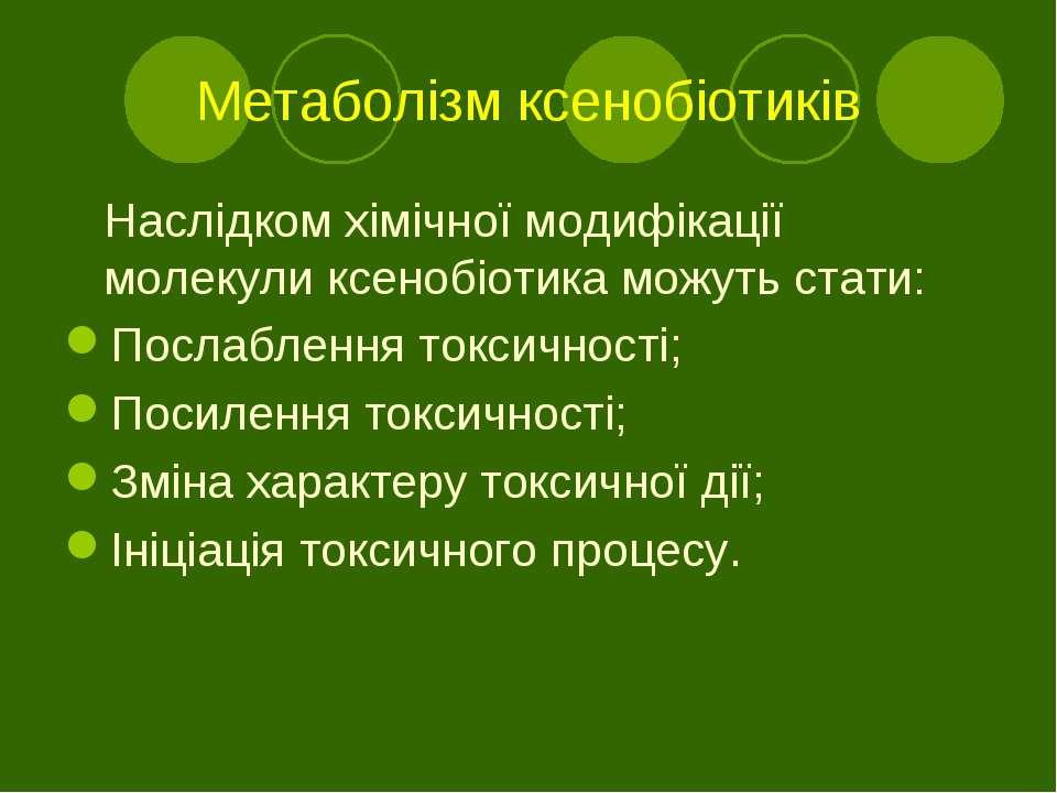 Метаболізм ксенобіотиків Наслідком хімічної модифікації молекули ксенобіотика...
