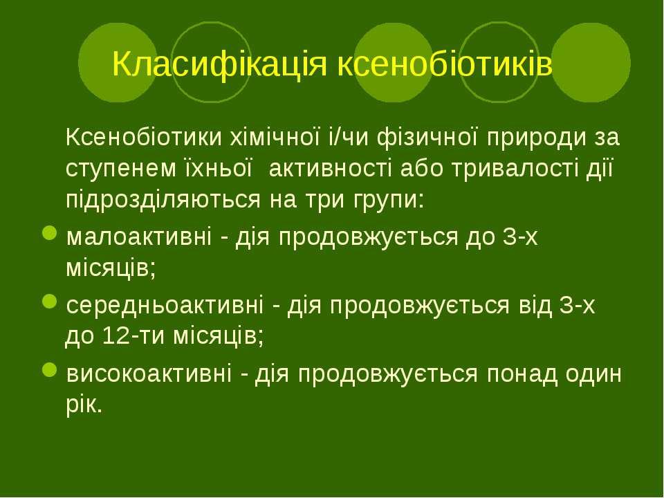Класифікація ксенобіотиків Ксенобіотики хімічної і/чи фізичної природи за сту...