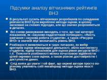 Підсумки аналізу вітчизняних рейтингів ВНЗ В результаті зусиль вітчизняних ро...