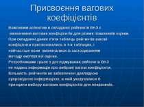 Присвоєння вагових коефіцієнтів Важливим аспектом в складанні рейтингів ВНЗ є...