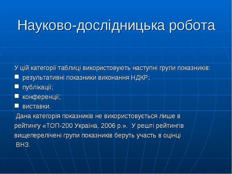 Науково-дослідницька робота У цій категорії таблиці використовують наступні г...