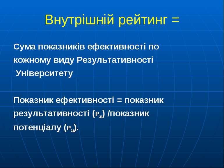 Внутрішній рейтинг = Сума показників ефективності по кожному виду Результатив...