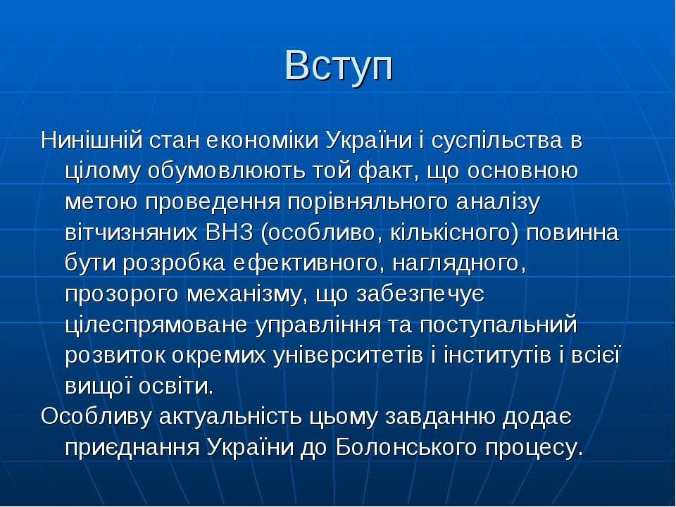 Вступ Нинішній стан економіки України і суспільства в цілому обумовлюють той ...