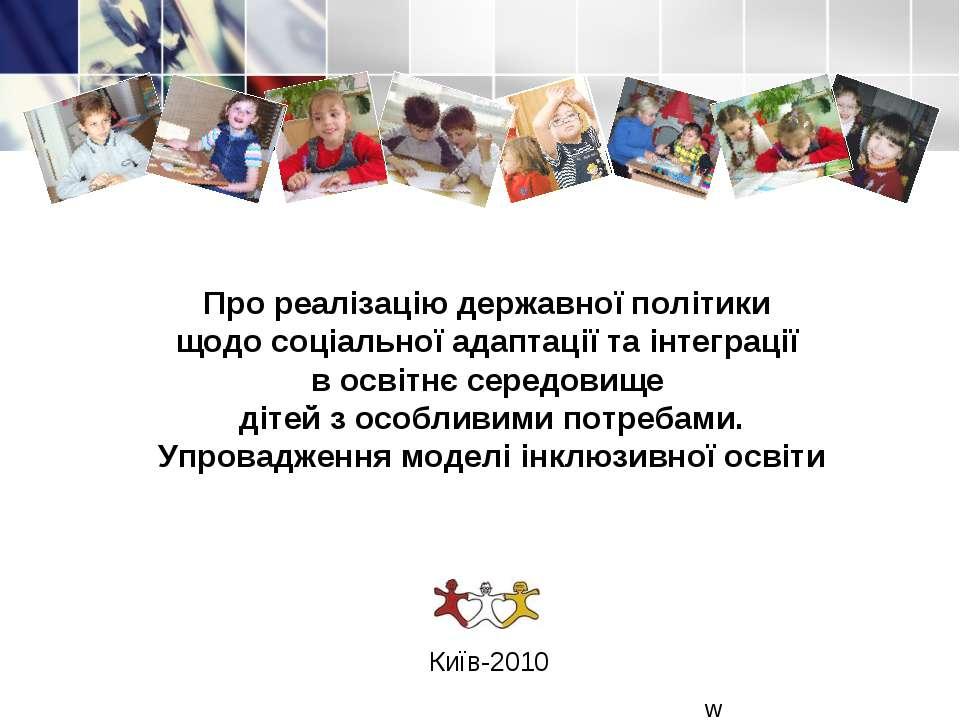 Київ-2010 Про реалізацію державної політики щодо соціальної адаптації та інте...