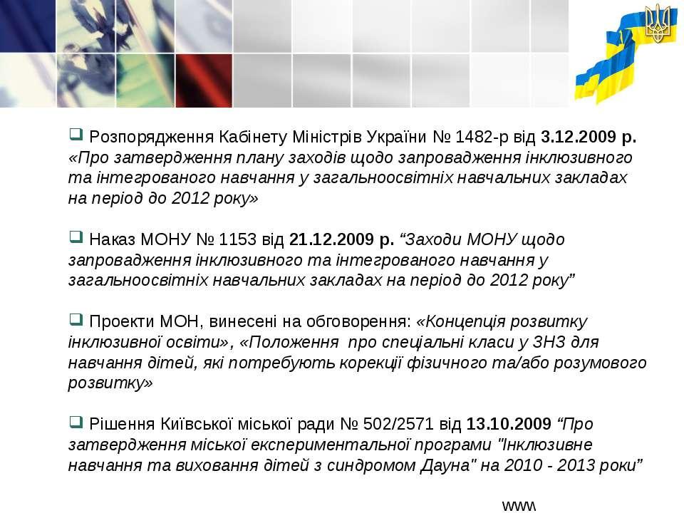 Розпорядження Кабінету Міністрів України № 1482-р від 3.12.2009 р. «Про затве...
