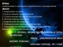 Мета: ознайомлення із методами астрономічного спостереження Зміст: 1.Астроном...