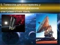5. Телескопи для спостережень у високоенергетичних діапазонах електромагнітни...
