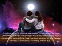 Пройшли ті часи, коли астрономічні спостереження були необхідні, щоб прокласт...