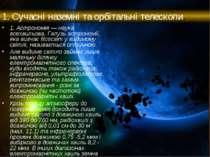 1. Астрономія — наука всехвильова. Галузь астрономії, яка вивчає Всесвіт у ви...