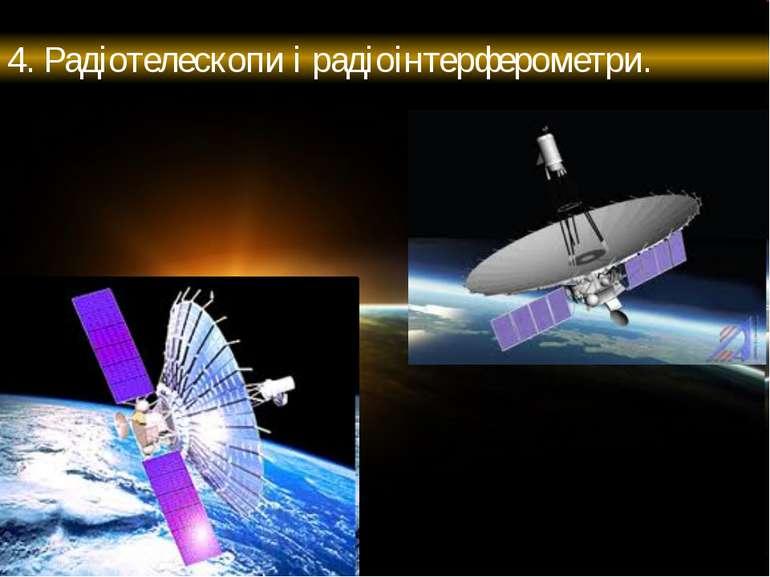 4. Радіотелескопи і радіоінтерферометри.