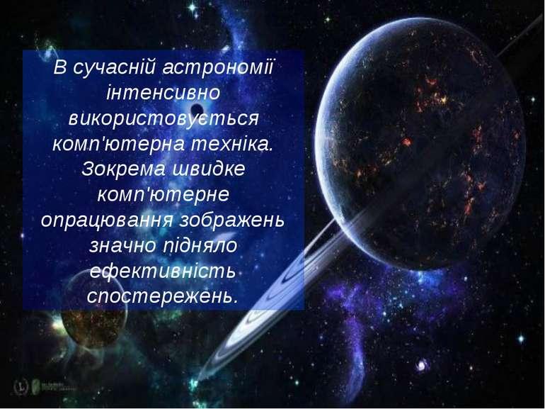 В сучасній астрономії інтенсивно використовується комп'ютерна техніка. Зокрем...