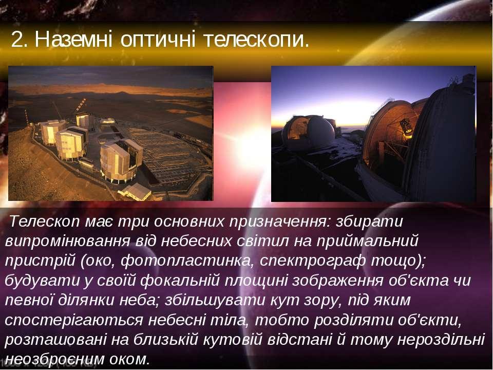 2. Наземні оптичні телескопи. Телескоп має три основних призначення: збирати ...