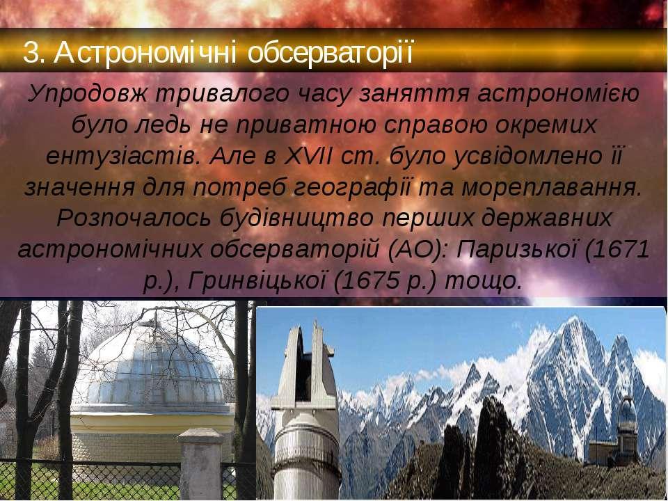 3. Астрономічні обсерваторії Упродовж тривалого часу заняття астрономією було...